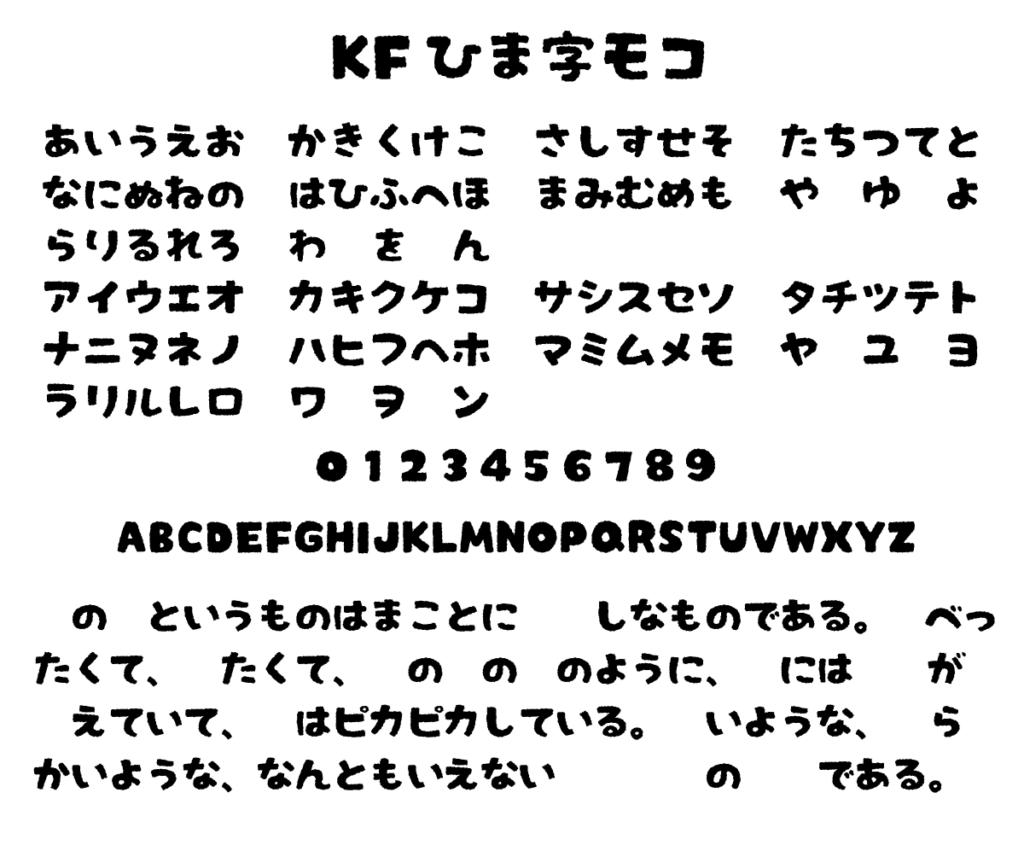ひま字モコ見本