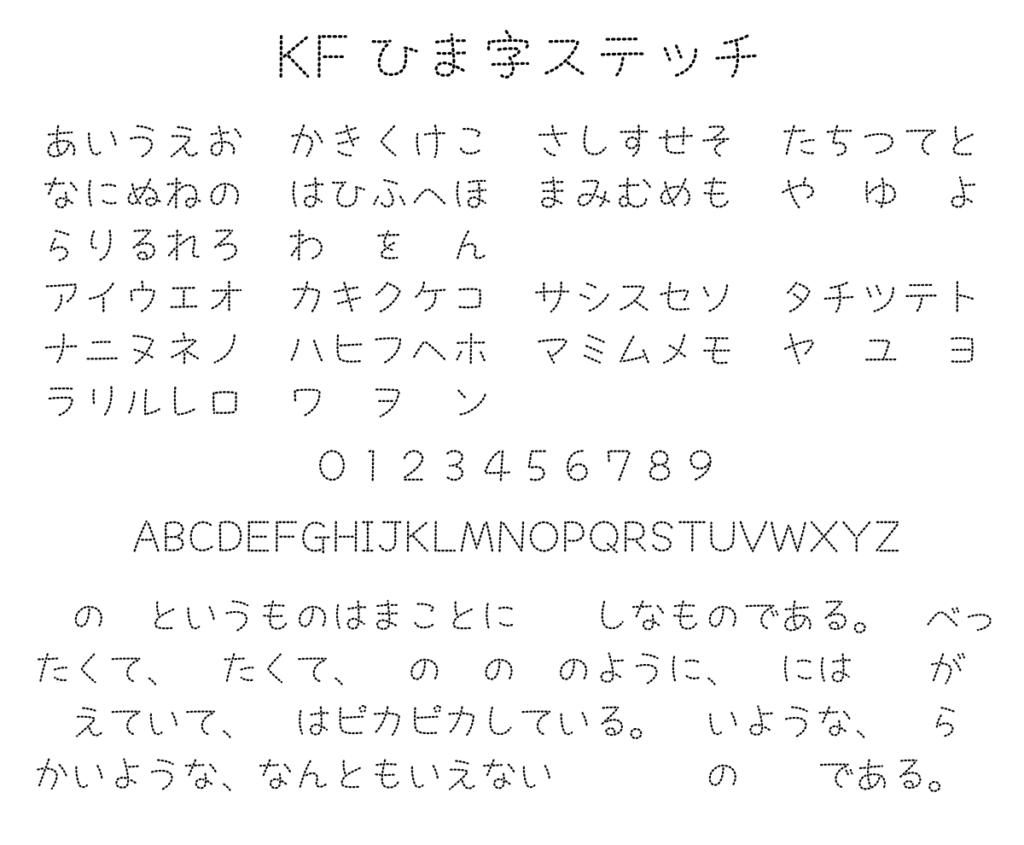 ひま字ステッチ見本