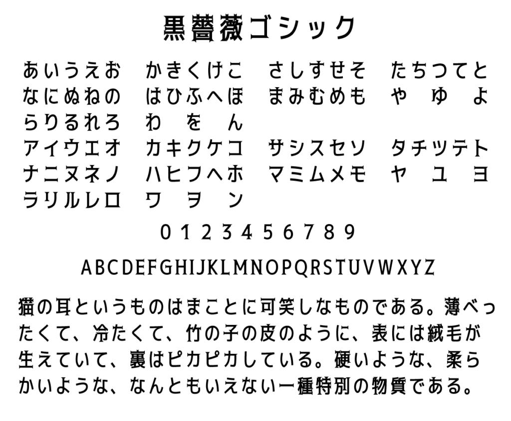 黒薔薇ゴシック見本