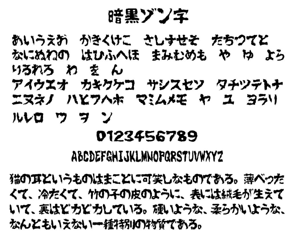 暗黒ゾン字文字見本