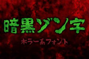 暗黒ゾン字