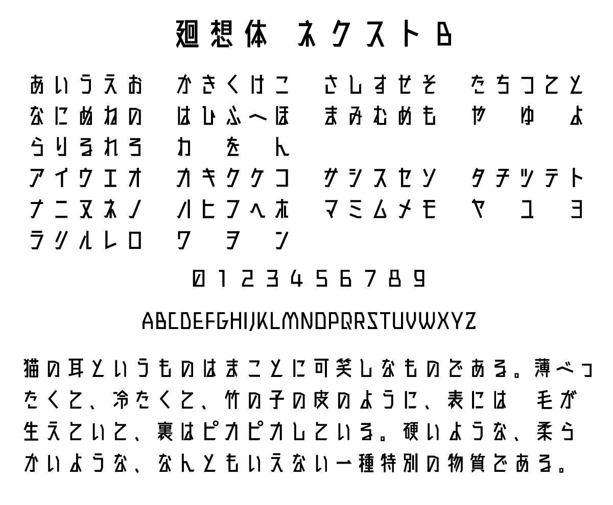 廻想体文字サンプル一覧